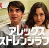 Netflixオリジナル作品ジャンル別おすすめリスト【2018年版】(後編)