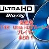 低価格!4K Ultra HDブルーレイ(UHD Blu-ray)プレイヤー まとめ!(ソニー、パナソニック、LG、Xbox One S)