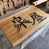 欅の木製看板発送