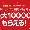LINEショッピングボーナスキャンペーン(月例) 最高10%(税抜購入額に対して) or 最高10,000ポイント還元! LINE Pay側キャンペーンとの併用可能 要エントリーなのでご注意を!