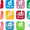 dマーケットのコンテンツをmy docomoで解約する手順【dマガジン/dエンジョイパス/dグルメetc...】
