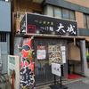 新宿区富久町 仕事帰りにベジポタ系つけ麺  大成の味玉つけ麺!!!