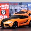 ドリームトミカ SP F9 The Fast Saga ワイルド・スピード/GR スープラの紹介