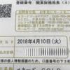 クレジットカード請求額。2018年4月引き落とし分