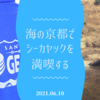 「海の京都」でシーカヤックを満喫する