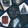 しもだて美術館「京都の陶芸展-5家17人の挑戦-」と板谷波山先生