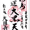 大円寺の御朱印(東京・目黒区)〜祭は中止されても 咲く花は止められない目黒川の桜