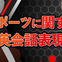 スポーツに関する英会話表現ご紹介♪♪楽しく英語を学ぼう!