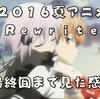 【アニメ感想】2016夏アニメ「Rewrite」最終回まで見た感想 まさかの終局エンド、しかし物語はまだ終わらない