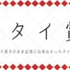 【無念】2017年!下書きのまま記事に出来なかったタイトル大賞発表!!【下タイ賞】