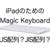 iPad用にMagic Keyboardを購入するか、すごく悩んでる。JIS配列かUS配列か、悩みは多い