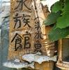 北鎌倉の艶次郎