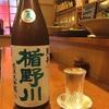 【が】113杯目!外苑前のうどんと酒。