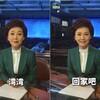 (台湾・中国ニュース)「帰っておいでよ、台湾:中国中央テレビのアナウンサーが呼びかけ」