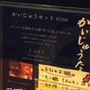 『かいじゅうたちの いるところ』 小倉北区米町 『宙に浮いた外食記録』