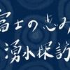 「富士」の恵みを訪ねて