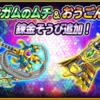【星ドラ】遂に来たレジェンド錬金第2弾!グリンガムのムチ、黄金の爪、やみのころも性能考察【星のドラゴンクエスト】