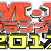 M-1グランプリ2017 順位予想!