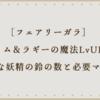 [フェアリーガラ]カリム&ラギーの魔法LvUPに必要な妖精の鈴と必要マドル