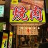 300円焼肉酒場@新宿