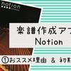 楽譜作成アプリ<Notion>使い方①おススメ理由 & 初期設定