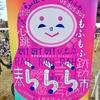 【イベント】春ららら市 2017