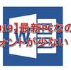 【2019】 新品PCなのにワードの標準フォントが少ない? 【解決法】今すぐOffice2019を無料で入れ替えよう!