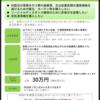 【福山市支援】コロナの感染拡大防止のための設備投資に対する一部補助