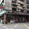 【リン・チーリンも食べる魯肉飯⁈】「台北で一番美味しい魯肉飯」と言われている「金峰魯肉飯」はメッチャコスパ良いお店です!(クレジットカード不可)