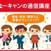 行政手続法のまとめポイント伝授!行政書士試験対策!