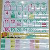 シーガル ビニールポケットカレンダー 2004