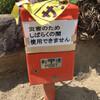 松居一代氏 ブログに被災地の状況をアップ ポストもすごい状況に!?