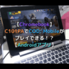 【Chromebook】C101PAでCall of Duty: Mobileがプレイできる!?【Androidゲーム】