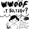 WWOOF(ウーフ)って何? 私がWWOOFを始めた理由ーきっかけは1人の宇宙飛行士ー