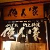 愛車で行く北海道旅行⑥~根室で秋刀魚~