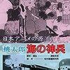 「桃太郎 海の神兵」~~意外な楽しさ広がる、動物たちが繰り広げるミュージカル