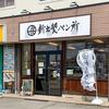 【能美】金沢発の「新出製パン所」の能美分所でくるみ食パンを購入