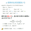 n倍角の公式を表す多項式(チェビシェフの多項式)の係数の秘密②