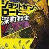 はげしく映画化希望 深町秋生『ショットガン・ロード』