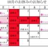 ◆10月&11月前半のお休みのお知らせ◆