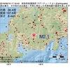2016年09月19日 17時19分 岐阜県美濃東部でM2.1の地震