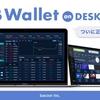 仮想通貨クライアント型ウォレット「HB Wallet Desktop」正式版リリース予定!DEXも今秋導入!