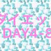 【定期報告】ダイエット4〜8日目