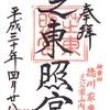 芝東照宮(東京・港区)の御朱印