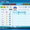 パワプロ2020【横浜】佐伯貴弘