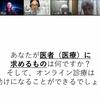 オンラインで縁起でもない話~初めて〇〇と呼ばれた日~