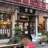 横浜 中華街 悟空茶荘(中国茶・茶器・茶館)