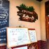 【大盛りレストラン】山形県・ろかーれレビュー|家族連れランチ・ディナーにオススメのイタリア料理店