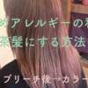 【髪染めアレルギーでも茶髪にできる方法】リタッチしてからヘアトリートメントでブラウンヘアにしました。*【ヘア研究】