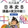 早慶志望で日本史を得点源にしたい人向け 参考書まとめ 日本史編